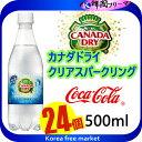 ■コカ・コーラ社製品 カナダドライクリアスパークリング 500mlPET X24個 1BOX 炭酸水 ■
