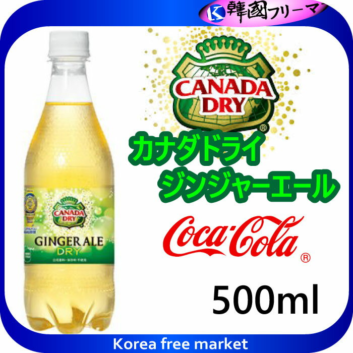 ■コカ・コーラ/カナダドライ ジンジャーエール 500ml ■