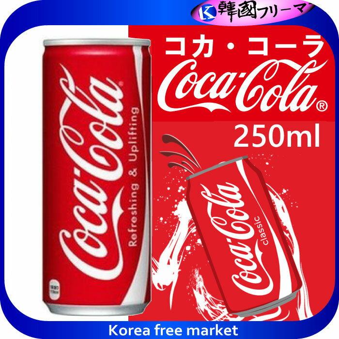 ■コカ・コーラ 250ml 缶 ■コカ・コーラ 炭酸飲料 缶コカコーラ 炭酸飲料 業務用 炭酸 炭酸水 爽快感と刺激/コカ・コーラ/炭酸飲料