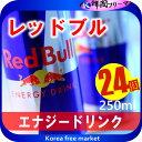 ■レッドブル 250mlx24本 ■ レッドブル(Red Bull) エナジードリンク 栄養補給/炭酸飲料/栄養ドリンク/カフェイン/アルギニン