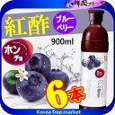 ■【飲む紅酢〔ホンチョ〕 ブルーベリー 900mlX6本■果...