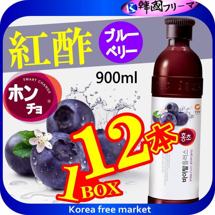 飲む紅酢〔ホンチョ〕ブルーベリー900mlX12本果実酢/ダイエット/韓流/韓国料理/韓国商品/マッ
