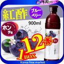 ■【飲む紅酢〔ホンチョ〕 ブルーベリー 900mlX12本■...