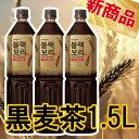 ■韓国■★くろむぎちゃ 1.5lX2本★韓国水 麦茶 黒 ミネラルウォーター お茶 【麦茶韓国飲料|韓国最高ブランド品】ダイエット・健康
