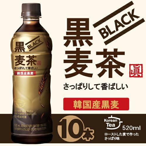 送料無料くろむぎちゃ520mlX10本麦茶韓国飲料|韓国最高ブランド品ダイエット・健康/黒麦茶/むぎ