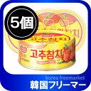 ■コチュツナ缶/Hot Pepper<150g×5個>/東遠...