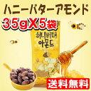 <メール便発送・代金引き利用不可>■ミニサイズ■ハニーバターアーモンド 35gX5袋■