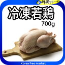 ■【冷凍】若鶏 700g■ブラジル産