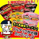 ■激辛カップ ブルダック炒め麺 シリーズ 5個セット■5種類中から選べるお得カップセッ