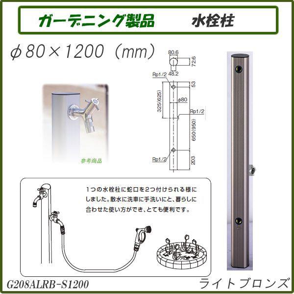ガーデニング水栓 アルミ水栓柱1200mm ライトブロンズ G208ALRB-S1200 庭用 水柱柱さわがしい