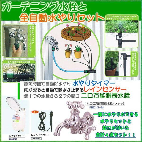 自動水やり水栓セット二口万能胴長水栓蛇口(メッキ) +レインセンサー 鉢上 プランター用水やりタイマー4点セットG208ST-G210RS-G209MP-SET-FBD13-M お庭の水やりが自動で簡単にできます【送料無料(北海道 沖縄 離島を除く)】ぎふ