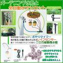 自動水やり水栓セット二口万能胴長水栓蛇口(メッキ)