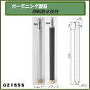 ガーデニング水栓 回転散水栓柱 スプリンクル G215 【RCP】 10P24Dec15