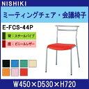 会議椅子 E-FCS-44PW450×D530×H720 SH435mm ビニールレザー 【送料無料(北海道 沖縄 離島を除く)】 会議用椅子 ミーティングチェア