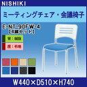 ミーティングチェア 会議椅子 E-NT-90FW-4W440×D510×H740 SH430 布地 4脚セット 【送料無料(北海道 沖縄 離島を除く)】 オフィス 事務 会議 ミーティング 椅子 チェア 肘無し