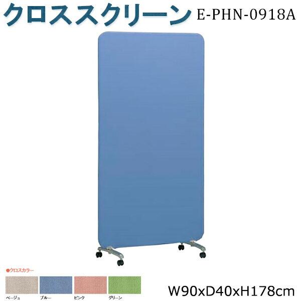 クロススクリーン パネル 間仕切り E-PHN-0918A W90×D40×H178cm  【送料無料(北海道 沖縄 離島を除く)】 衝立 ついたて クロススクリーン 間仕切り ニシキ工業 オフィス家具