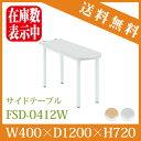 FSDシリーズの幅40cm奥行120cmサイドテーブル FSD-0412W 【送料無料(北海道 沖縄 離島を除く)】