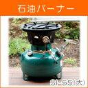 アウトドアコンロ オムニ石油(灯油)バーナーSI-55(大)...