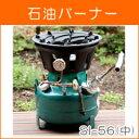 アウトドアコンロ オムニ石油(灯油)バーナーSI-56(中)