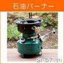 アウトドアコンロ オムニ石油(灯油)バーナーSI-57(小)