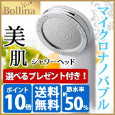 シャワーヘッド 【アリアミスト ボリーナ TK-7003】