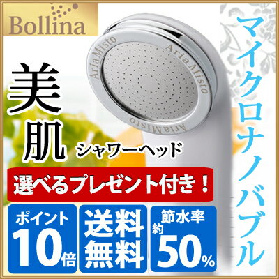 【送料&代引き手数料無料】マイクロナノバブルシャワーヘッドBollinaボリーナ