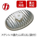 【送料無料】マルカ 湯たんぽ ステンレス IH直火対応!ハイグレードステンレス製湯たんぽ2.2L