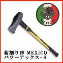 メキシコ パワーアックス