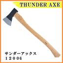 薪割り斧 サンダーアックス1200G 薪割斧 薪 薪割り斧