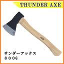 薪割り斧 サンダーアックス800G 薪割斧 薪 薪割り斧 キャンプ用品 キャンプ 斧