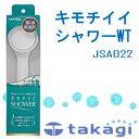 キモチイイシャワーWT タカギ フック節水・低水圧タイプ [JSA022]
