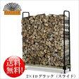 2×4ログラック(スライド)[品番:YFW]ログラック/薪棚/鉄製 ログラック/薪ラック/薪収納