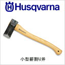 ハスクバーナ 斧  小型薪割り斧[品番:576 92 68-01] Husqvarna ハスクバーナ 薪割斧 薪 薪割り斧