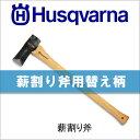 ハスクバーナ 斧  薪割り 斧の柄[品番:576 92 67-02]  Husqvarna ハスクバーナ 薪割り 斧 薪 薪割り 斧