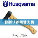 ハスクバーナ 斧  キャンプ用斧の柄[品番:576 92 63-02] Husqvarna ハスクバーナ 薪割斧 薪 薪割り斧 手斧