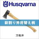 ハスクバーナ 斧  万能斧の柄[品番:576 92 62-02] Husqvarna ハスクバーナ 薪割斧 薪 薪割り斧