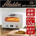 【即納・送料無料】アラジン オーブントースター グラファイトグリル&トースター ホワイトAET-G13NWおしゃれ 4枚