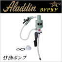 アラジンストーブ 灯油ポンプ [品番:BFPKP] ポリカンポンプ/給油ポンプ/アラジンストーブ/アラジン石油ストーブ/灯油ポンプ