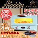 アラジン オーブン トースター【特典はトートバックプレゼント!】アラジン グラファイト グリル&トースター グリーン CAT-G13AG Aladdin グリルパン ためしてガッテン  4枚焼き 4枚焼きグリルパン付き