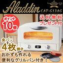 アラジン オーブン トースター【特典はトートバックプレゼント!】アラジン グラファイト グリル&トースター ホワイト AET-G13NW Aladdin グリルパン ためしてガッテン  4枚焼き 4枚焼きグリルパン付き