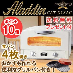アラジン オーブン トースター トートバックプレゼント グラファイト ホワイト