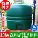 雨水タンク 【コダマ樹脂 ホームダム110L(グリーン・丸ドイ)】 雨水貯留タンク 雨水貯留槽 家庭