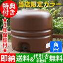 雨水タンク 【コダマ樹脂 ホームダム110L(ブラウン・角ドイ)】 雨水貯留タンク 雨水貯留槽 家庭用 雨水 タンク ホームダム