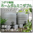 雨水タンク 【コダマ樹脂 ホームダムミニダブル(110L ×...