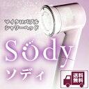 シャワーヘッド 【マイクロバブル炭酸シャワー ソディ(Sody) 専用炭酸美肌タブレット6錠付属】