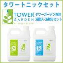 液体肥料 【水耕栽培キット タワーガーデン専用 タワートニックセット】