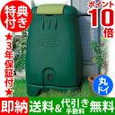 雨水タンク 【コダマ樹脂 ホームダム250L(グリーン・丸ド...