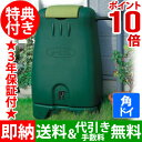 雨水タンク 【コダマ樹脂 ホームダム250L(グリーン)アダ...