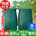 雨水タンク 【コダマ樹脂 ホームダムダブ