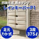 四国化成 雨水タンク「レインキーパーP1型(容量375L・アンカー式)」